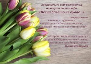 Весняне запрошення