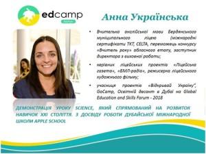 Нова зустріч із Анною Українською