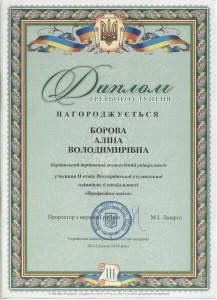 Диплом Борова