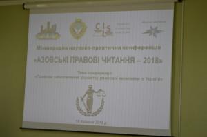 Азовські правові читання