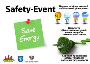 "Safety-Event ""Безпечна енергетика"""