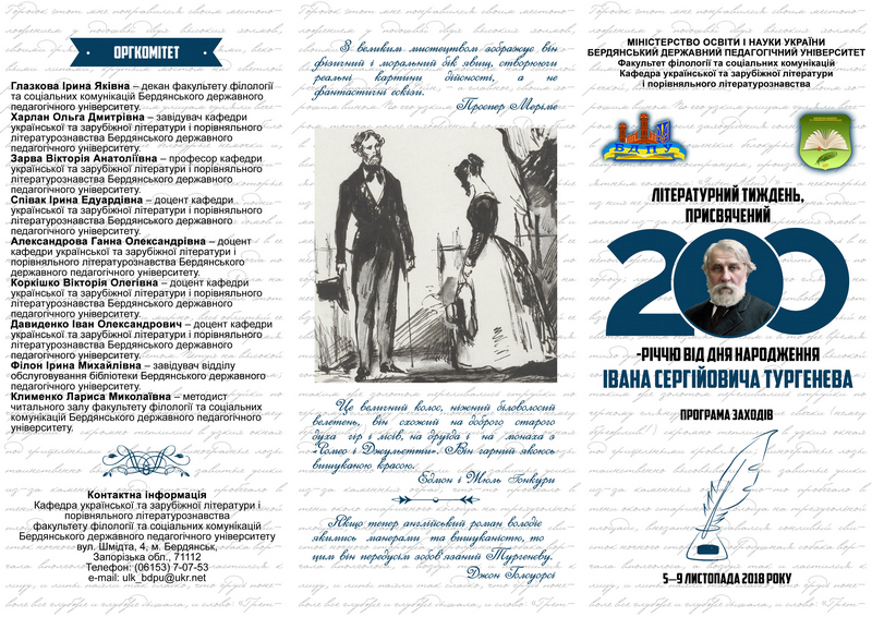Turgenev_side_1 (1)