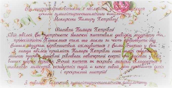 Привітання Макаренко