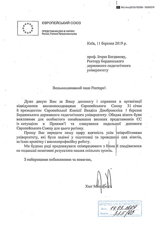 Подяка від Голови Представництва ЄС в Україні