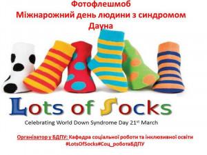 У День кольорових шкарпеток і сонячних людей